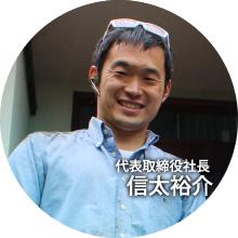 代表取締役社長 信太裕介