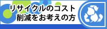 ◆リサイクル事業