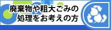 ◆廃棄物・粗大ごみ処理