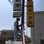 横浜市泉区袖看板の支柱ごとの撤去